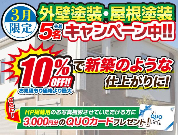 外壁塗装・屋根塗装キャンペーン中
