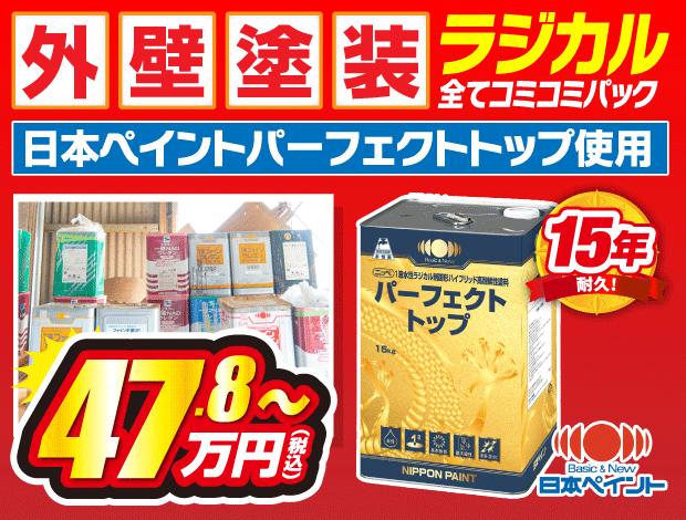 外壁塗装全てコミコミパック 47.8万円~