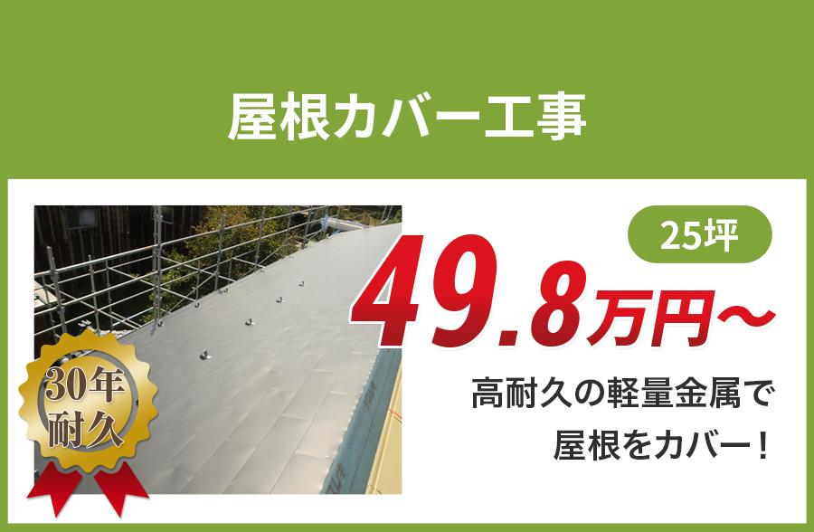 神奈川県の屋根カバー工事料金 軽量金属のガルバリウム屋根