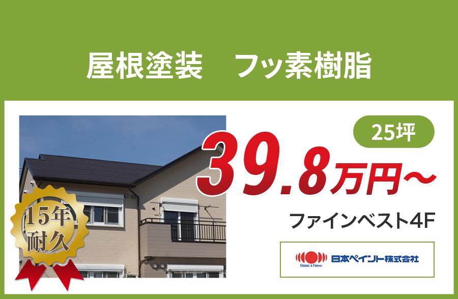 屋根塗装メニュー 高耐久フッ素塗料 15年耐久